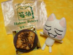 Hakone Bakery Kawasaki Azalea