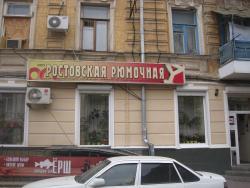 Rostovskaya Ryumochnaya