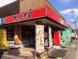Kappa Zushi, Higashimaizuru