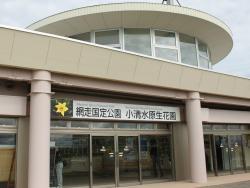 小清水原生花園インフォメーションセンターHANA