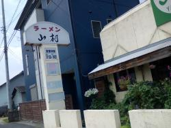 Ramenyamamura