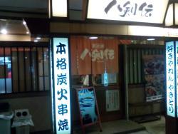 八剣伝 南条店