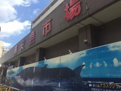 Urayasu Fish Market