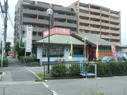 Nagasaki no Kane Toyonaka