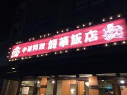 Ryuka Hanten Main Store