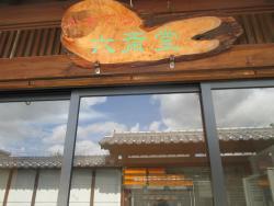 Rokusaido