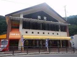 Ryusendo Kanko Kaikan