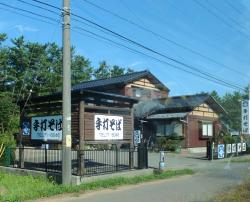 Yamashichiteuchi Soba