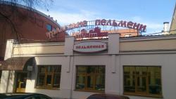 Uralskiye Pelmeni