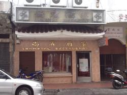 Shamping Restaurant