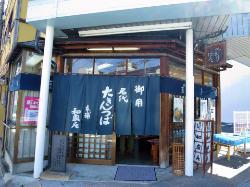 Izusho