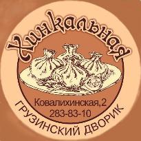 Khinkalnaya
