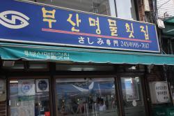 Busan Myeongmul Fwaet-jip