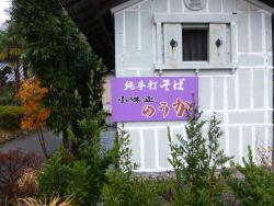 Koyasudo
