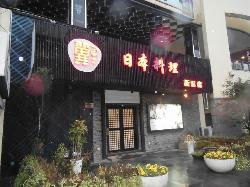 Yi Japanese Restaurant (XinQu)