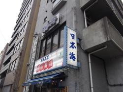 Nihonkai Kototoi