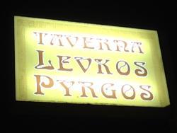 Taverna Levkos Pyrgos