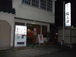 Ryuu Shanghai Sakaemachi