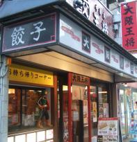 Osaka Ohsho Esaka