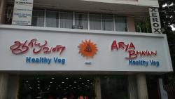 Arya Bhavan