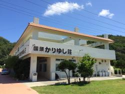 Kunigami Kariyushi Sou