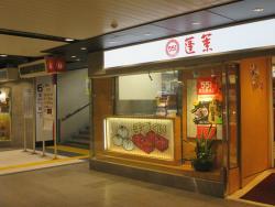 Gogoichi Hourai Hankyuu Umeda Station