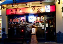 Manzo Itamae Japanese Restaurant