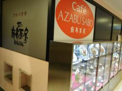 Azabusabo Atorekameidoten