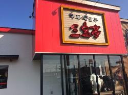 Korakuen Joban Nishigo
