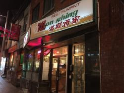Mon Shing Restaurant