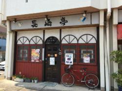 Nagasakitei