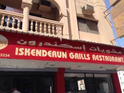 Iskenderun Grills Restaurant