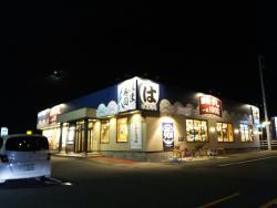 Muten Kura Sushi Tokushima Ishii