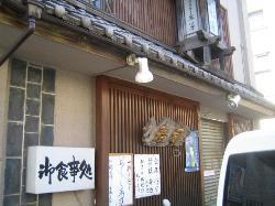 Oshokujidokoro Uogen