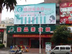 Dengpin Restaurant