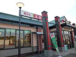 Gyoza-No-Ohsho Chiba New Town Chuo