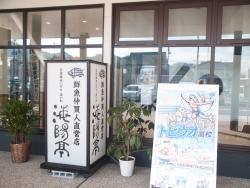 Michi-no-Eki Kinanse Iwami
