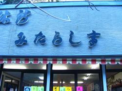 Gokyukei Mitarashi-Tei