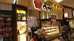 Shirokujichu Aeon Mall Hinode