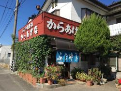Fujiya Karaageten Main branch