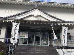 安芸高田市歴史民俗博物館