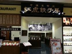 Benitora Gyozabo, Aeon Mall Musashi Murayama