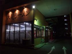 Taiho Ramen Beppuwangan-dori-branch