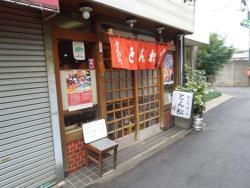 Tommatsu