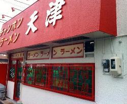 Tenshin Ramen