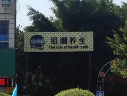华夏良子(榕湖南路店)