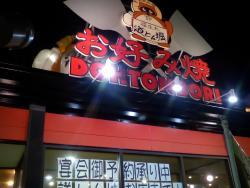 Okonomiyaki Dotonbori Marugame Public Plaza