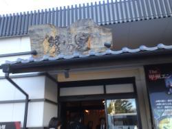Furinkazan Hibiki No Sato