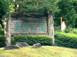 Ishikawa Forest Park