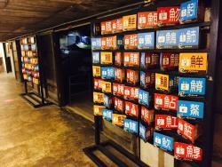 Chihsing Tan Katsuo Museum